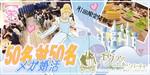 【愛知県栄の婚活パーティー・お見合いパーティー】有限会社アイクル主催 2018年11月24日