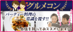 【富山県富山の恋活パーティー】合同会社Airdiver主催 2018年11月23日