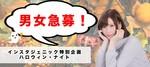 【愛知県名駅の恋活パーティー】MEET主催 2018年10月27日