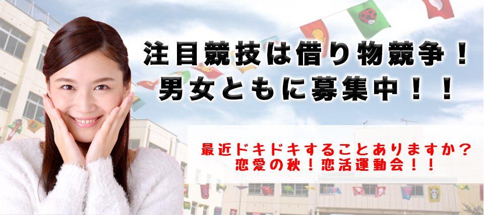 10/28(日) 恋愛の秋到来♡恋活運動会!!平成最後の秋に素敵な出会いをゲットしたい♡
