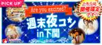 【山口県下関の恋活パーティー】街コンいいね主催 2018年10月20日