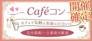 【福井県福井の恋活パーティー】合同会社Airdiver主催 2018年11月24日