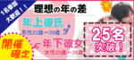 【大阪府梅田の恋活パーティー】街コンALICE主催 2018年11月23日