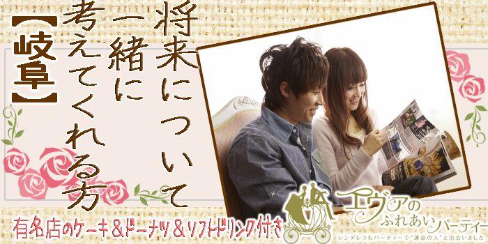 11/25(日)14:00~結婚につながる真剣婚活♪マリッジプラン in 岐阜