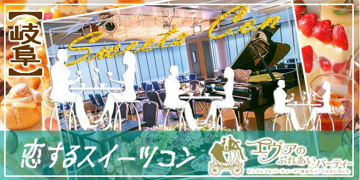 11/18(日)13:30~ 恋するスイーツコン  in 岐阜