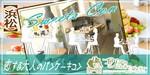 【静岡県浜松の婚活パーティー・お見合いパーティー】有限会社アイクル主催 2018年11月17日