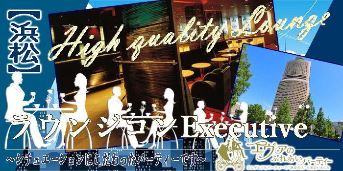 11/18(日)14:30~ 恋するラウンジコンExecutive婚活 in 浜松市