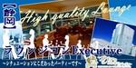 【静岡県静岡の婚活パーティー・お見合いパーティー】有限会社アイクル主催 2018年11月18日
