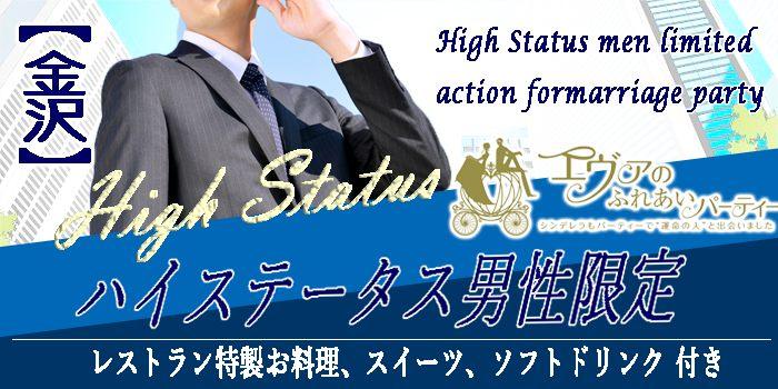 11/18(日)15:00~エグゼクティブ男性限定婚活パーティー in 金沢市