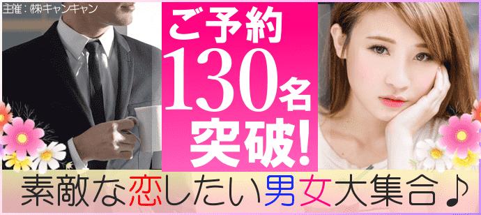 【東京都銀座の恋活パーティー】キャンキャン主催 2018年11月9日