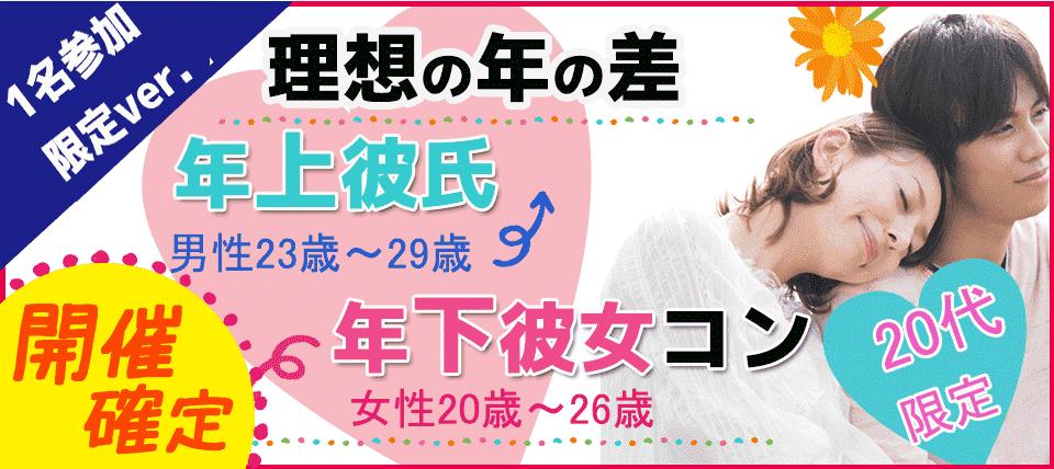 【山形県山形の恋活パーティー】街コンALICE主催 2018年11月23日
