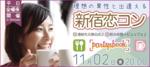 【東京都新宿の婚活パーティー・お見合いパーティー】パーティーズブック主催 2018年11月2日