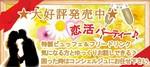 【兵庫県三宮・元町の恋活パーティー】SHIAN'S PARTY主催 2018年10月20日