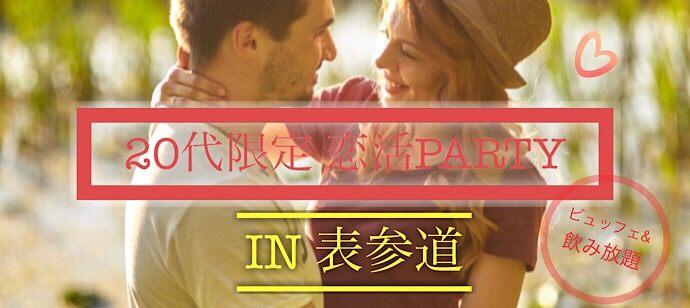 10/27(土) 秋コン♪♪〜出逢いの秋〜【100名規模!!20代限定 in表参道】