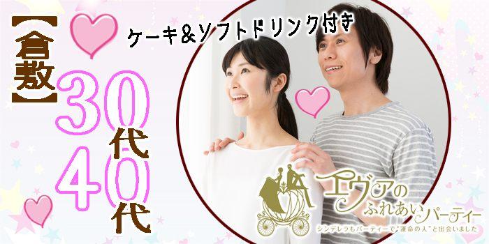 11/17(土)19:00~ 男女30、40代中心婚活パーティー in 倉敷市