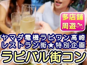 【群馬県高崎の恋活パーティー】ラブアカデミー主催 2018年11月23日