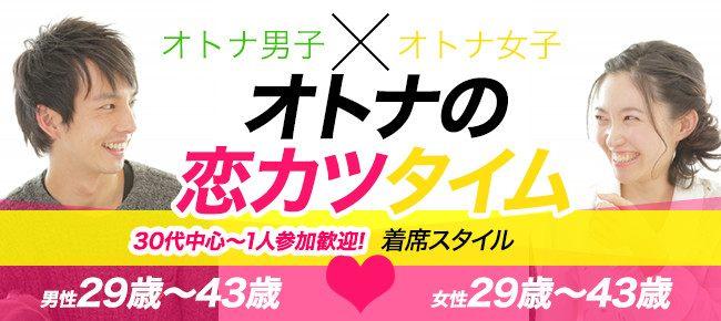 12月23日(日)29歳〜43歳限定♡心斎橋DE大型コンパ大人の恋活タイム企画