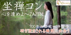 【神奈川県鎌倉の体験コン・アクティビティー】Can marry主催 2018年11月23日