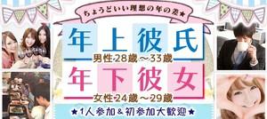 【群馬県高崎の恋活パーティー】街コンALICE主催 2018年11月23日