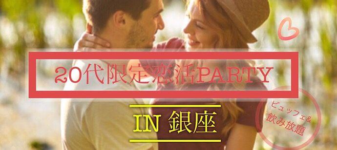 11/3(土) 秋コン♪♪〜出逢いの秋〜【100名規模!!20代限定 in銀座】