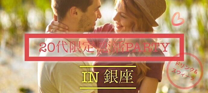 11/3(土) カフェコン♪♪〜出逢いの秋〜【20代限定 in銀座】