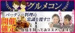 【長野県長野の恋活パーティー】合同会社Airdiver主催 2018年11月17日