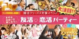 【愛知県栄の恋活パーティー】株式会社Rooters主催 2018年11月24日