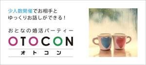 【茨城県水戸の婚活パーティー・お見合いパーティー】OTOCON(おとコン)主催 2018年11月19日