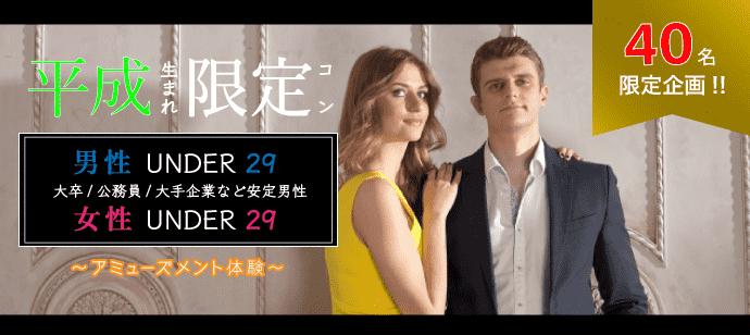 10月18日平成生まれ集合「男性6400円 女性2000円」ディナーをしながらアミューズメント体験