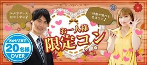 【群馬県前橋の恋活パーティー】アニスタエンターテインメント主催 2018年11月17日
