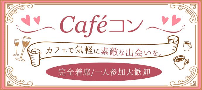 11/18(日)in奈良 ※美味しい食事とカフェで楽しく恋活! お酒が無いから自然体で話せる♪ ☆男性:25-39歳、女性:22-36歳☆