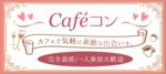 【奈良県奈良の恋活パーティー】合同会社Airdiver主催 2018年11月18日