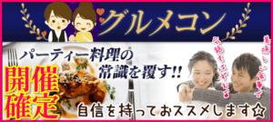 【奈良県奈良の恋活パーティー】合同会社Airdiver主催 2018年11月24日