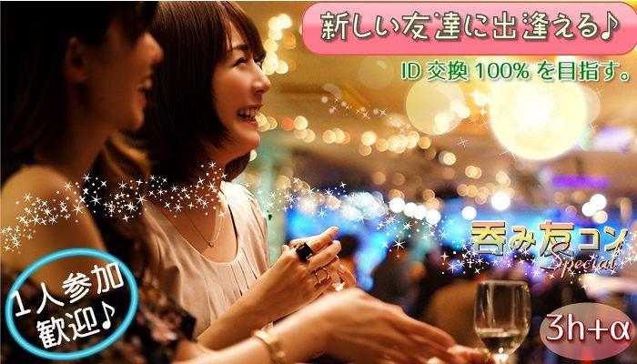 ◆11/10(土)渋谷/友達作りの決定版! 新しい友達に会いに出かけよう♪ 【特徴】グループ単位の会話だから 1人でも2人参加も 一緒に盛上れる3h♪ IN 渋谷。