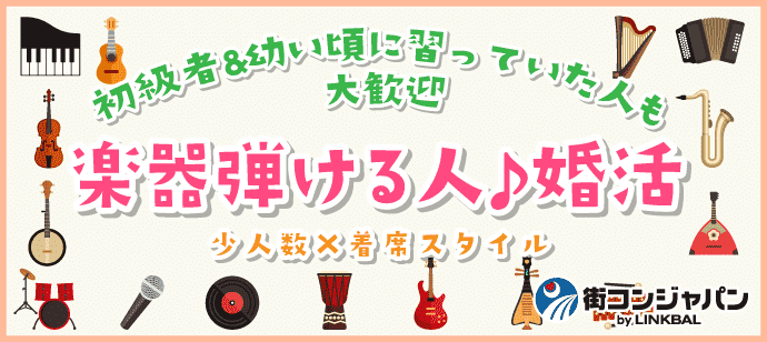 【楽器が弾ける人限定☆カジュアル】婚活パーティーin大阪