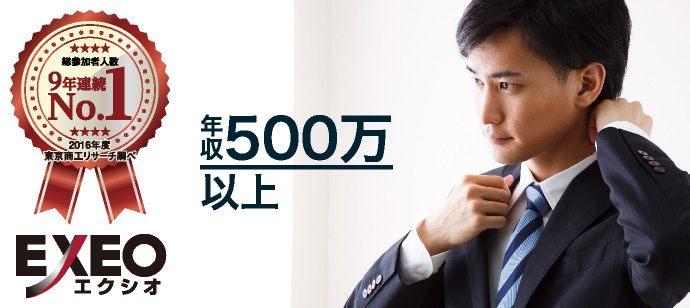 男性EXECUTIVE編 ~男女とも大人気企画☆男性年収500万以上!~