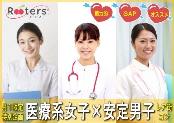 【超人気企画!!!】看護師ナイト★ハイステータス男子VS看護師女子パーティー!