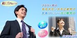 【東京都銀座の婚活パーティー・お見合いパーティー】東京夢企画主催 2018年11月13日