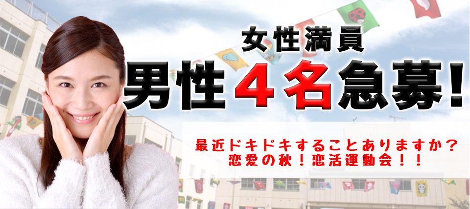 10/20(土) 恋愛の秋到来♡恋活運動会!!平成最後の秋に最高の出会いをゲットしたい♡