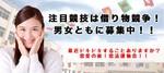 【愛知県名駅の恋活パーティー】MEET主催 2018年10月20日