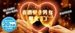 【宮城県仙台の恋活パーティー】アニスタエンターテインメント主催 2018年11月23日