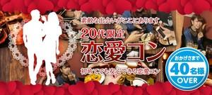 【宮城県仙台の恋活パーティー】アニスタエンターテインメント主催 2018年11月24日