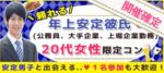 【千葉県柏の恋活パーティー】街コンALICE主催 2018年11月23日