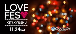 【福岡県北九州の恋活パーティー】街コンジャパン主催 2018年11月24日