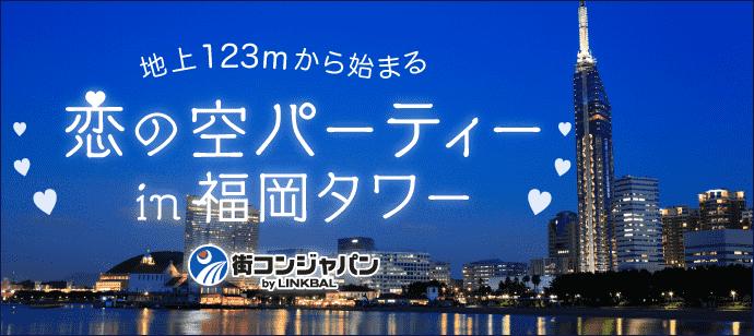 第4回地上123mから始まる恋の空パーティーin福岡タワー×街コンジャパン