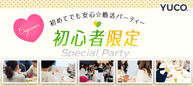 初めてでも安心☆婚活パーティー初心者限定スペシャルパーティー♪~20代中心~@東京 11/15