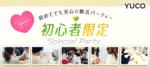 【東京都八重洲の婚活パーティー・お見合いパーティー】Diverse(ユーコ)主催 2018年11月15日