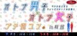【大阪府梅田の恋活パーティー】株式会社ラヴィ(コンサル)主催 2018年11月17日