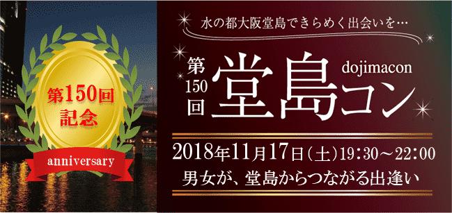 第150回記念堂島コン