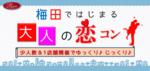 【大阪府梅田の恋活パーティー】株式会社ラヴィ(コンサル)主催 2018年11月18日